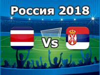 Costa Rica v Serbia- World Cup 2018