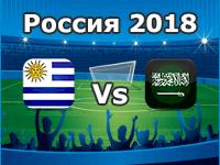 Uruguay v Saudi Arabia- World Cup 2018